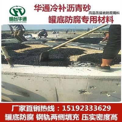 河北滄州瀝青砂罐底防腐施工簡單又安全