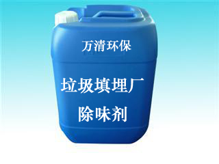 垃圾填埋场除臭剂专治恶臭抑蚊去味植物液垃圾除臭剂工厂直销