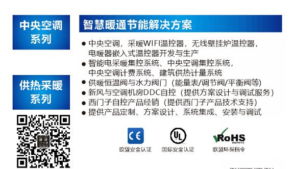 寧夏石嘴山學校溫暖工程電采暖集中節能控制系統