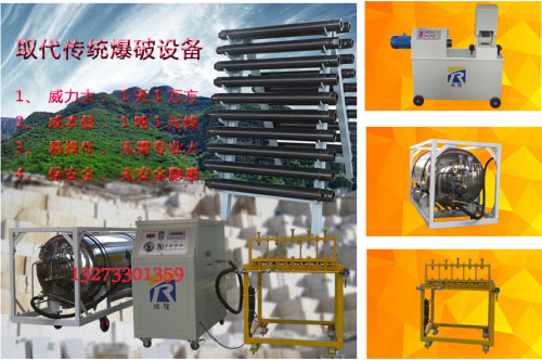 二氧化碳致裂器设备原理/