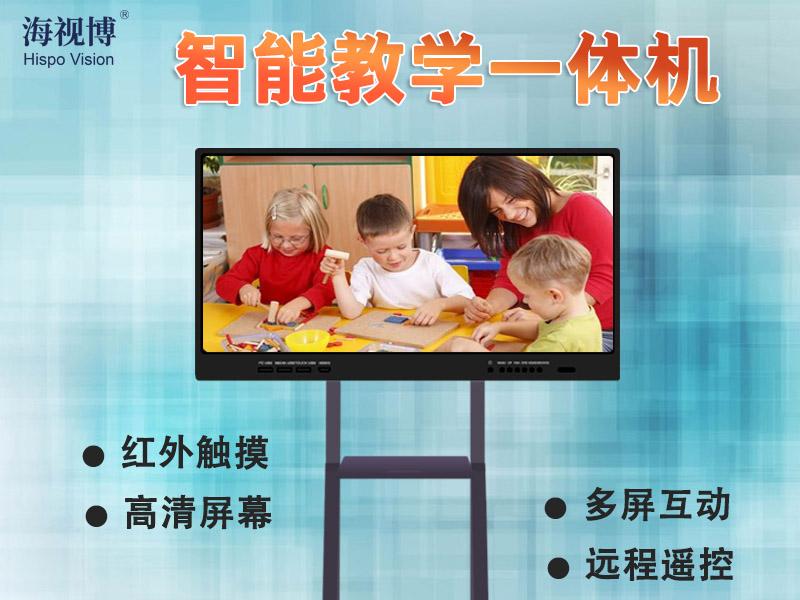 55寸智能會議一體機,電子平板觸摸屏,電子白板教學一體機