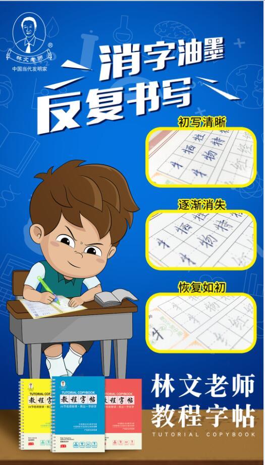 林文老師教程字體