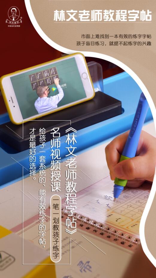 林文教程字帖|高質量的林文老師教程字帖哪里有賣