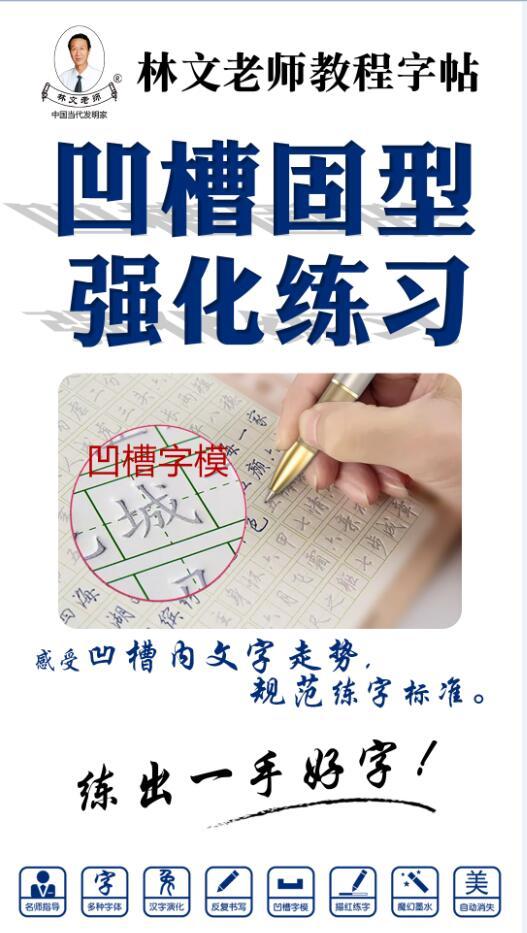 通州供销林文老师教程字帖-林文光电子专业供应林文老师教程字帖