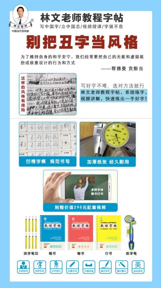 林文老師教程字帖_出售福建高質量的-林文老師教程字帖