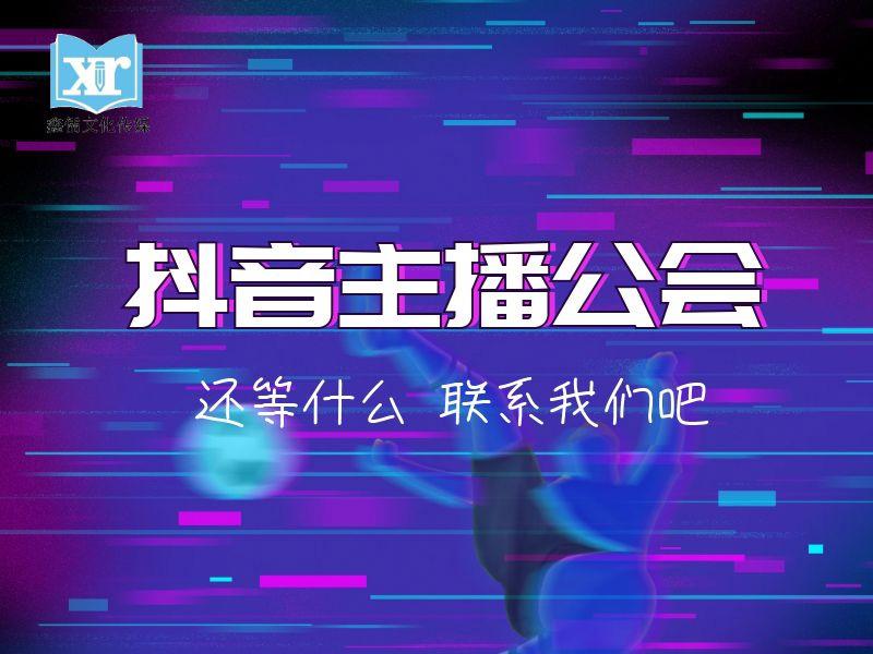 鑫儒文化傳媒——加入抖音公會入駐平臺:教你做好一個網絡主播
