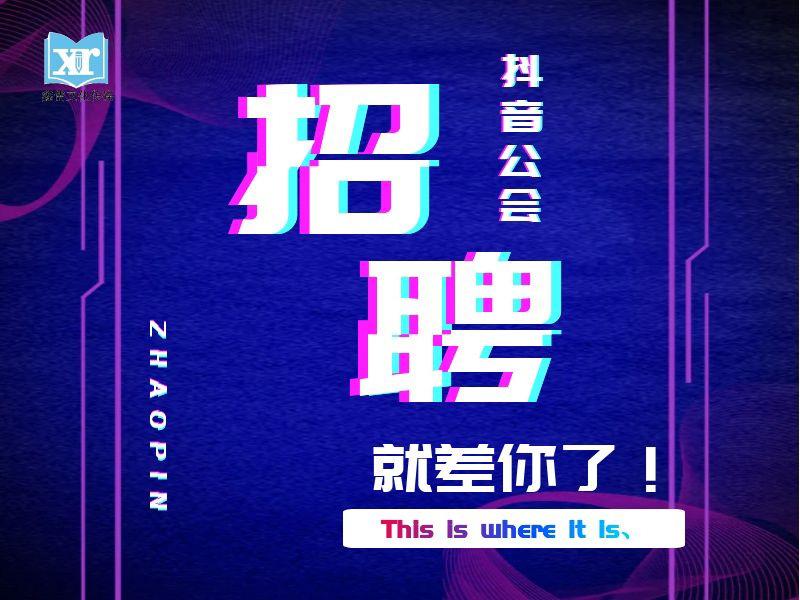 抖音主播公会代理-可靠的抖音主播公会优选鑫儒文化传媒