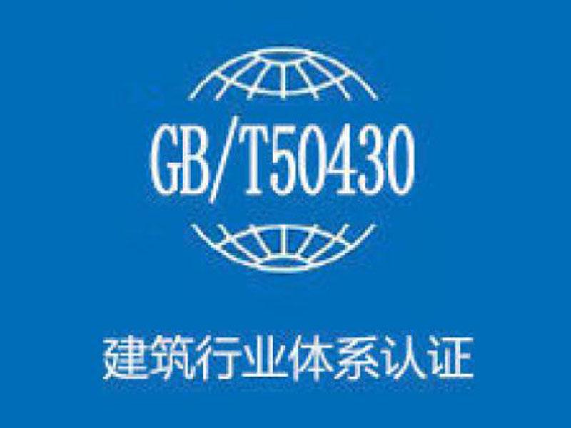 郑州50430体系认证哪家靠谱-郑州哪里有专业的50430认证
