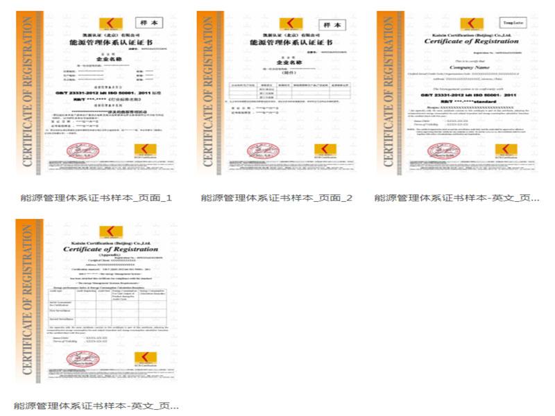 能源管理体系认证公司-恒威企业管理咨询_声誉好的能源体系认证公司