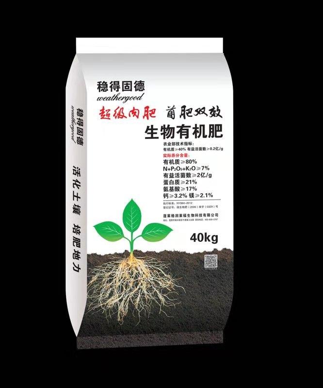 发酵肉粉原料加盟_潍坊物超所值的发酵肉粉供应