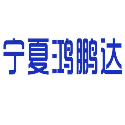宁夏鸿鹏达装饰工程有限公司