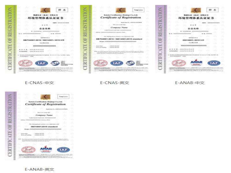 河南ISO14001认证服务-具有口碑的河南ISO14001认证提供