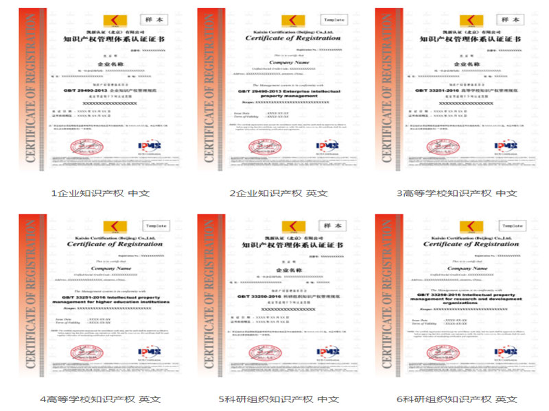 郑州知识产权认证机构价位-郑州知识产权认证机构推荐