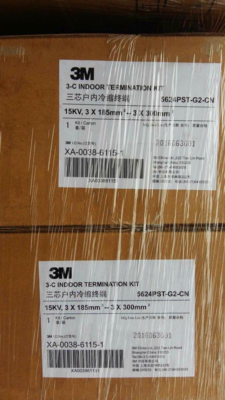 3M10KV15KV35KV冷缩高压电缆头