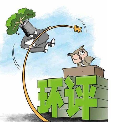 沧州环评编制-张家口环保管家指定专业机构