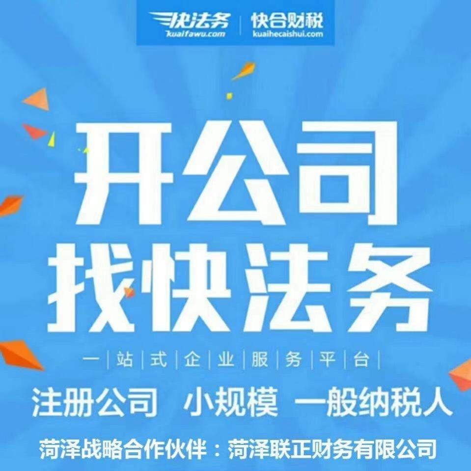 菏泽联正财务微信免费领取红包二维码