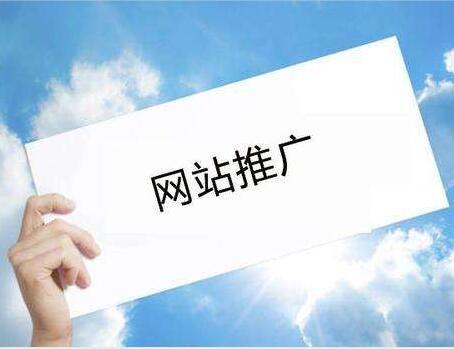 广州网站优化公司-诚挚推荐可靠的网站优化