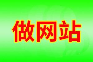 广安公司建立网站官网网页模板、定制维护开发服务