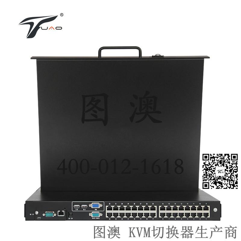 图澳西安KVM切换器|陕西17寸液晶折叠KVM切换器|kvm