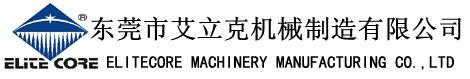 東莞市艾立克機械制造有限公司