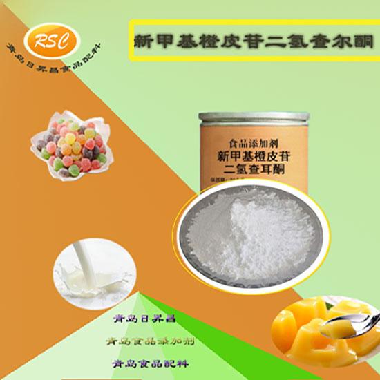 新型甜味剂新甲基橙皮苷二氢查耳酮价格及用量请咨询青岛日昇昌