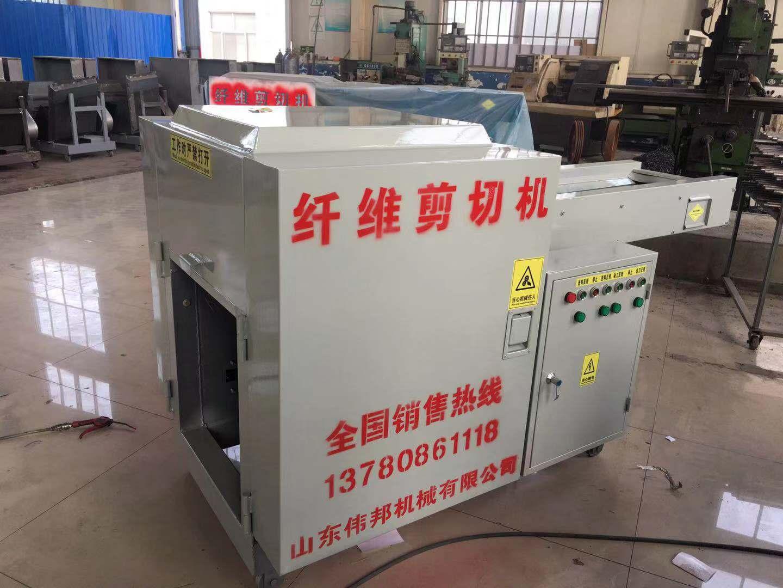 化纤切断机/化纤纤维剪切机/山东伟邦