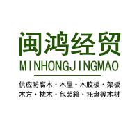 烟台闽鸿经贸有限公司
