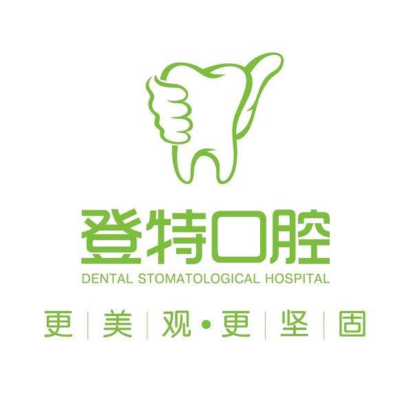 口腔常规保健方式,牙齿贴面费用,烤瓷牙价格