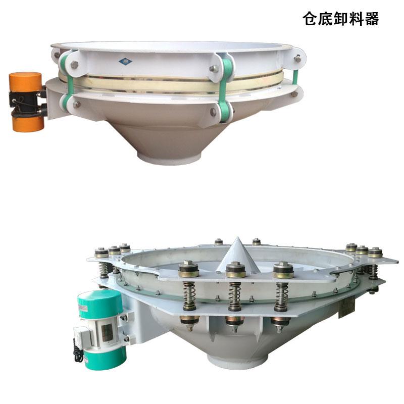 面粉仓底卸料器|石灰粉下料器|碳酸钙出仓器钙粉振动料斗