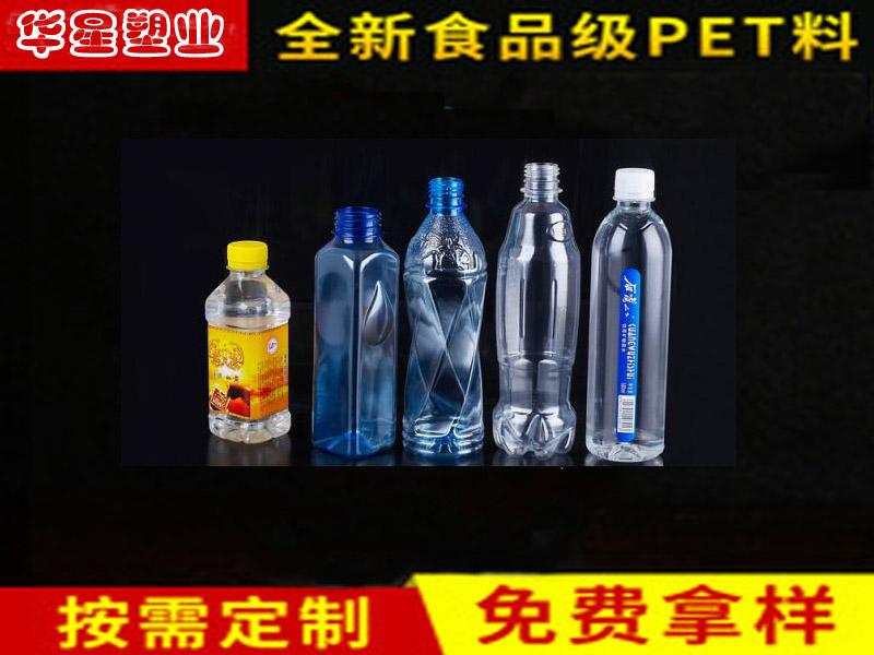 泉水塑料瓶,泉水塑料瓶厂家,泉水塑料瓶价格