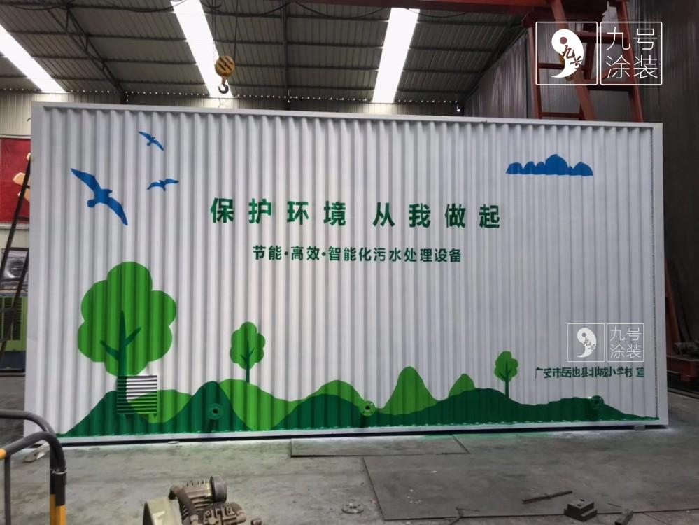 四川成都集裝箱廣告噴漆噴圖案