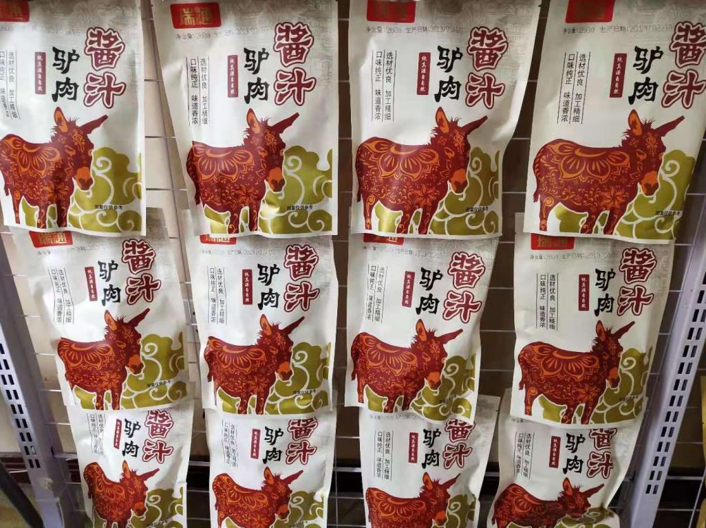 临淄酱汁驴肉|口碑好的酱汁驴肉恒吉食品供应