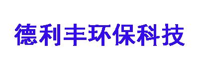 山东省德利丰环保科技股份有限公司