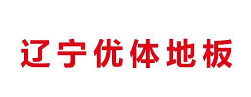 辽宁省优体地板有限公司