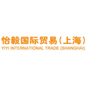 怡毅國際貿易(上海)有限公司