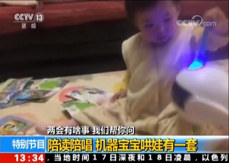 清镇崭新的儿童机器人-哪里能买到智伴儿童机器人