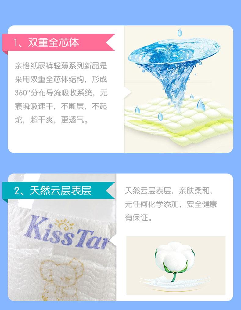 亲格轻薄系列纸尿裤哪家有_枣庄靠谱的亲格轻薄纸尿裤供应商推荐