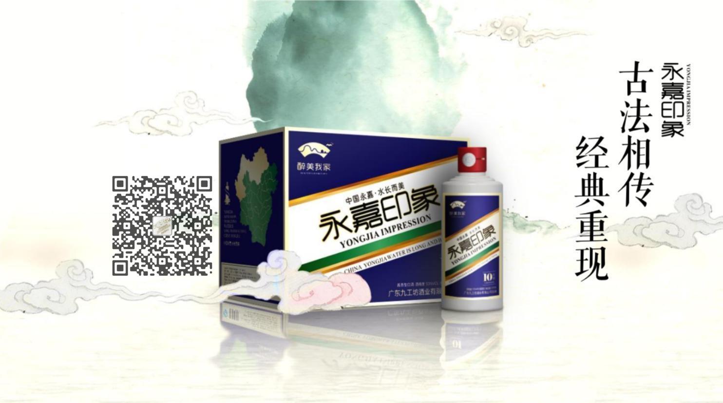 廣州企業顁制酒服務