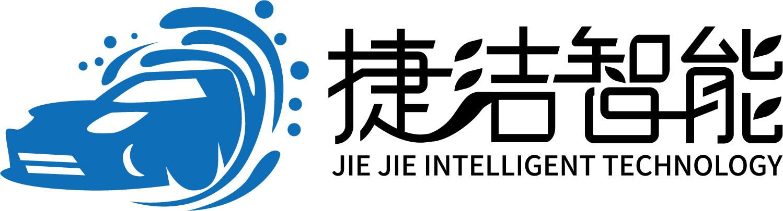武汉捷洁智能科技有限公司