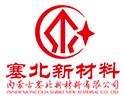 内蒙古塞北新材料有限公司