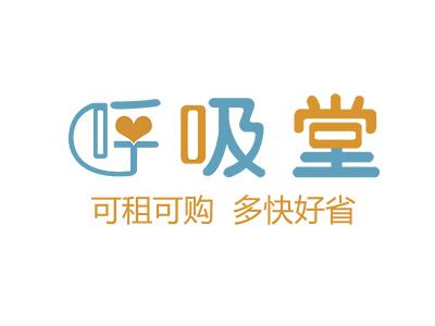 沈陽呼吸堂科技有限公司