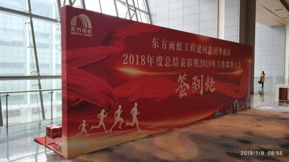 卡蓝广告_酒店活动布置策划执行服务公司 年会活动背景板搭建