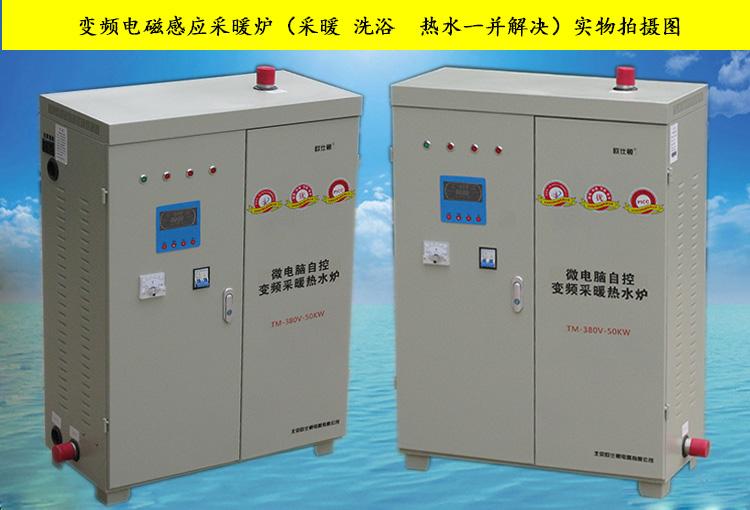 阿勒泰电磁导热油炉厂家_质量好的新疆采暖炉销售