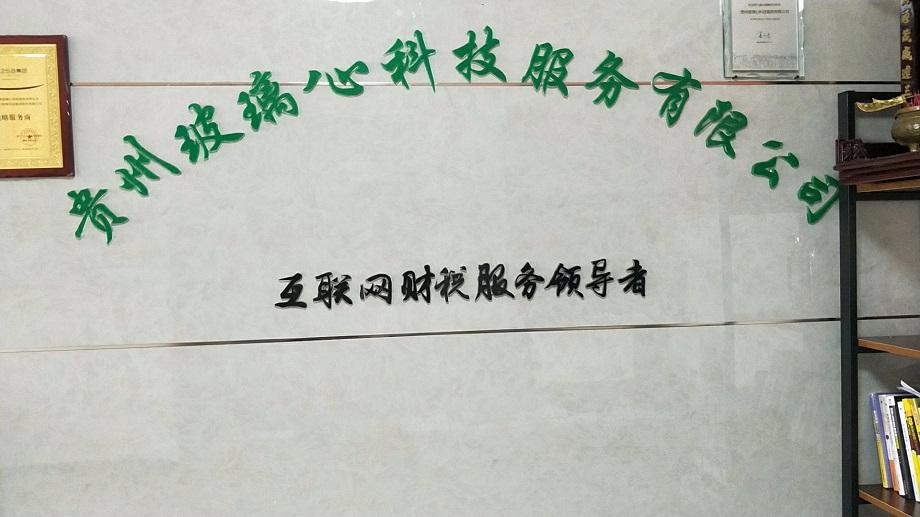 贵州注册公司代理记账价格 六盘水注册公司哪家便宜选哪家