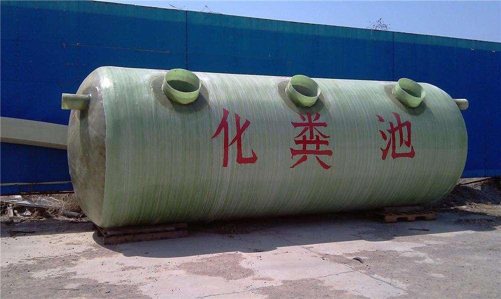 玻璃钢化粪池厂家,玻璃钢化粪池价格,玻璃钢化粪池尺寸