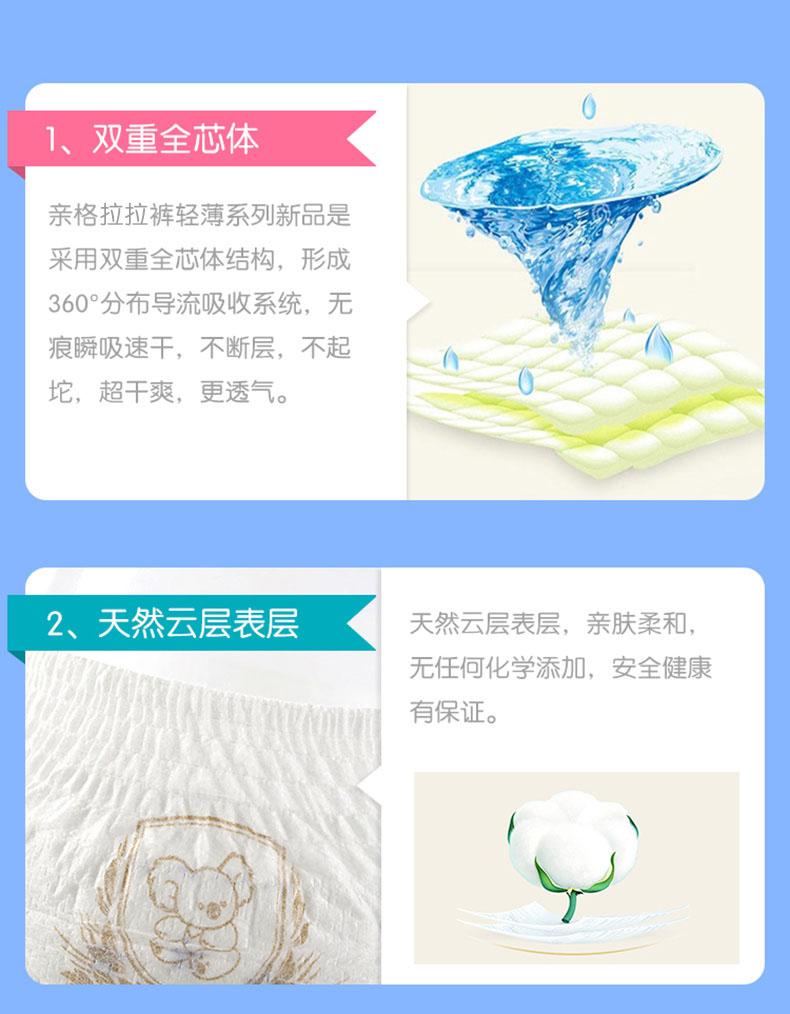 枣庄市亲格第一代理团队纸尿裤代理XXL-山东可靠的亲格拉拉裤供应商