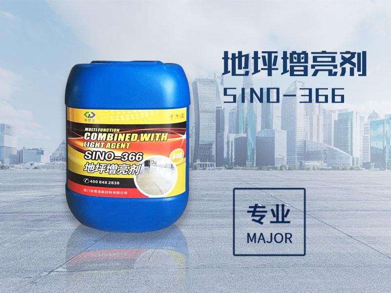 SINO-366多功能地坪增亮剂