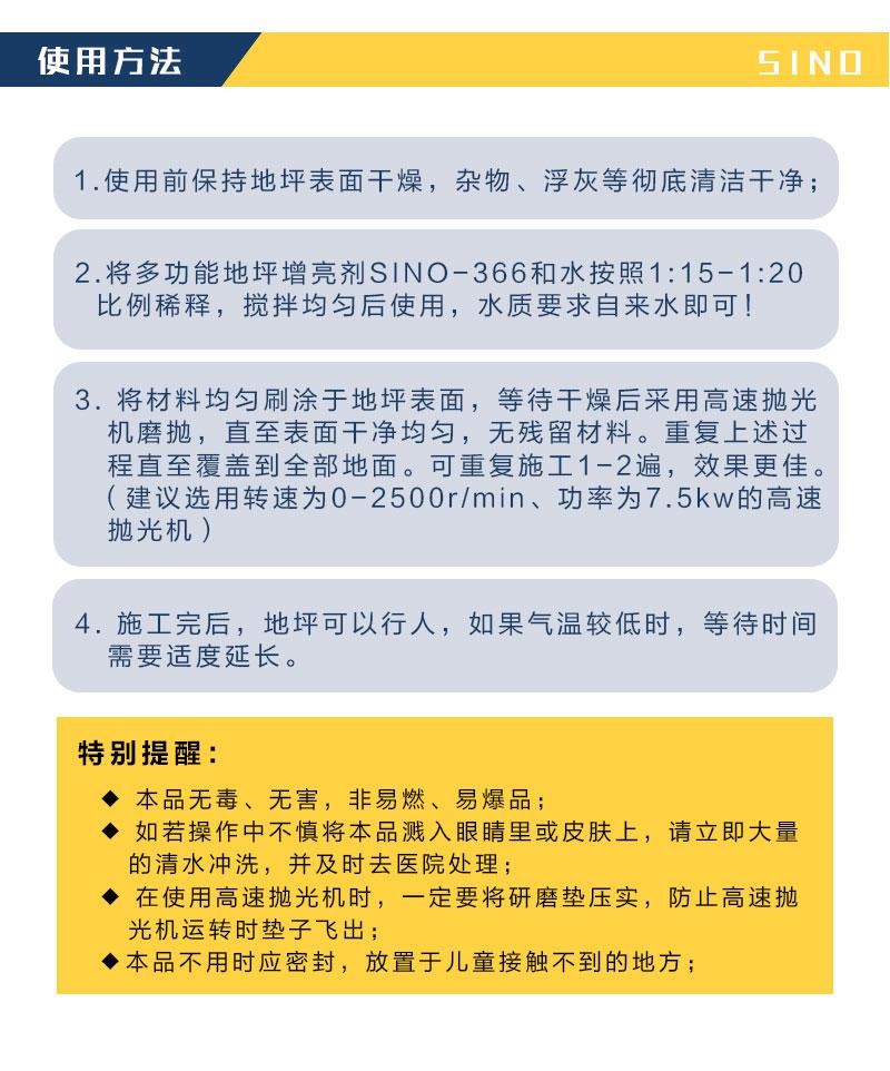 地坪增亮剂厂家供应-厦门供应销量好的SINO-366多功能地坪增亮剂
