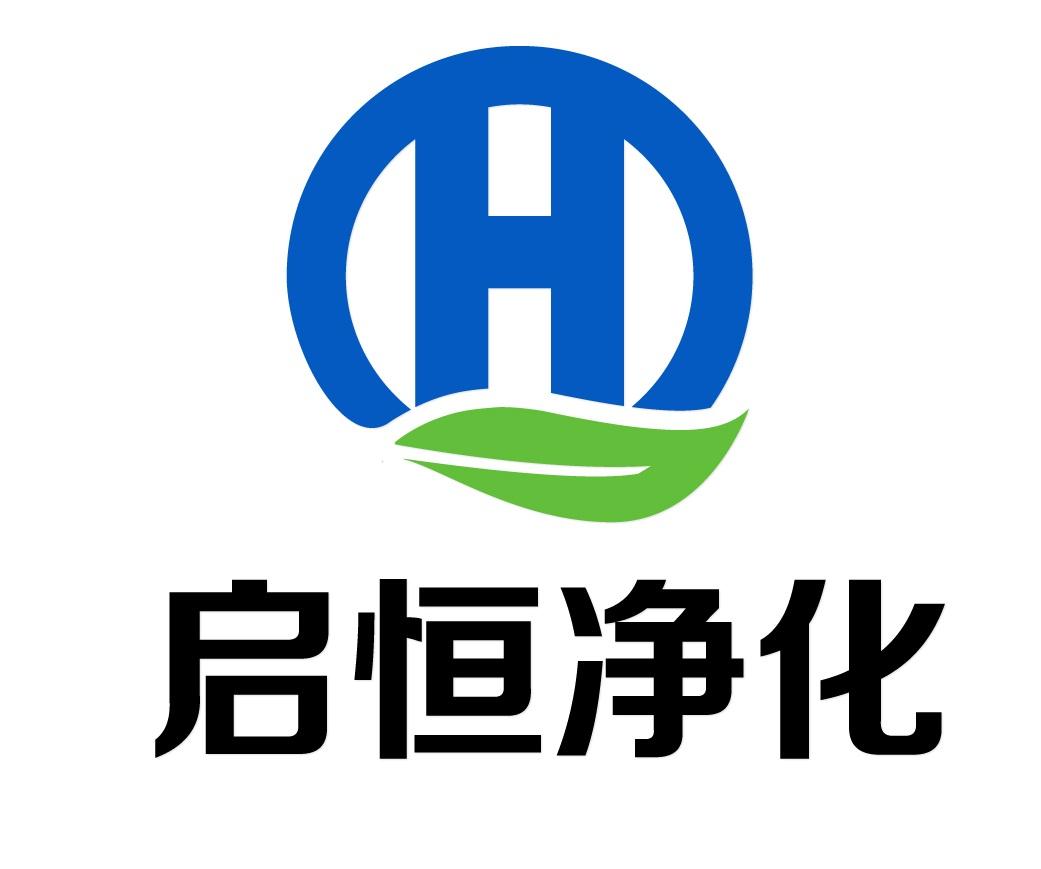 广州启恒净化科技有限公司