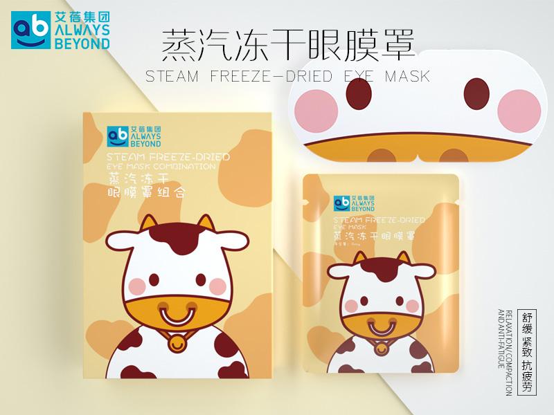 正規的水光針-廣州供應合格的凍干眼膜罩